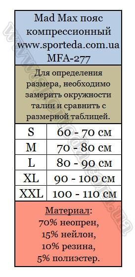 Размеры Mad Max MFA-277