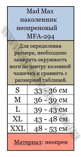 Наколенник Мэд Макс