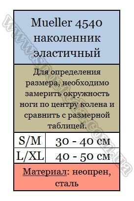 Размеры наколенника Mueller 4540