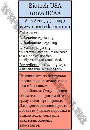 Аминокислоты BCAA биотеч юса
