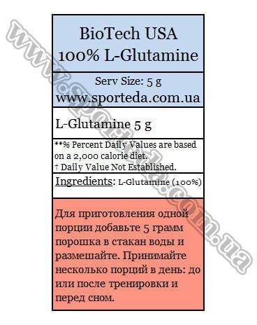 Глютамин Биотеч Юса