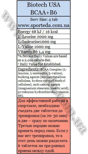Аминокислоты бцаа Биотеч ЮСА