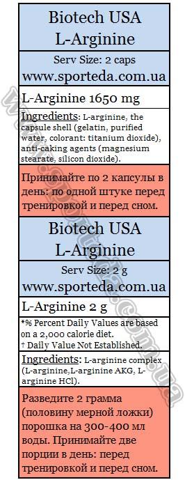 Состав Biotech USA L-Arginine