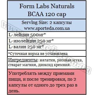 Аминокислоты БЦАА Форм Лабс