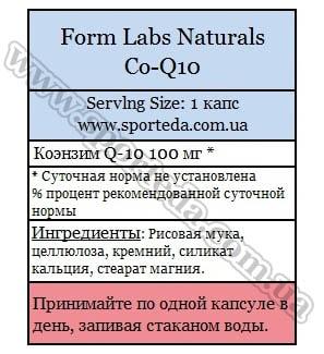 Коэнзим Q10 Форм лабс