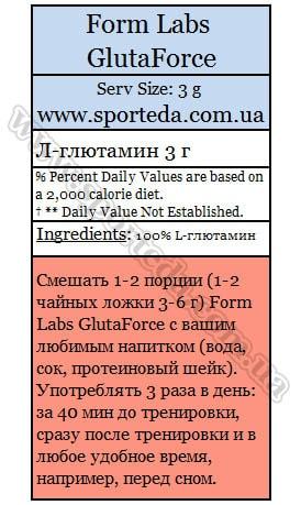 Глютамин Форм лабс