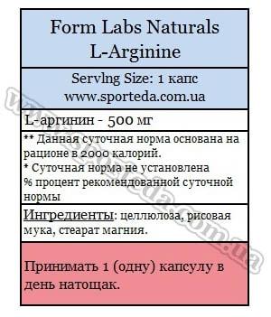 Аргинин Form Labs