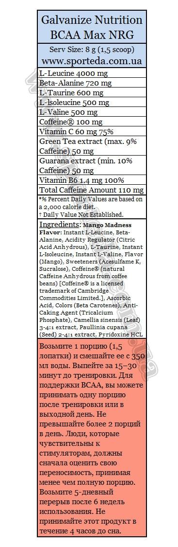 Состав Galvanize Nutrition BCAA Max NRG