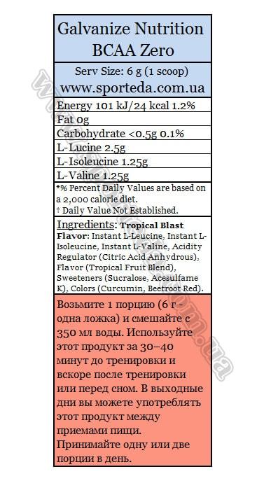 Состав Galvanize Nutrition BCAA Zero