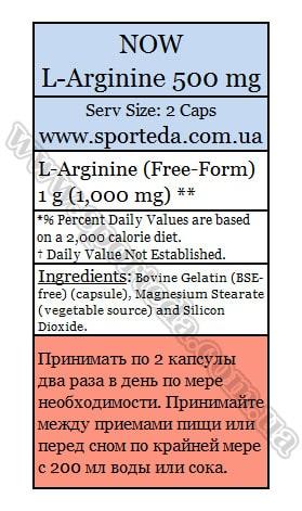 Состав NOW L-Arginine 500 mg