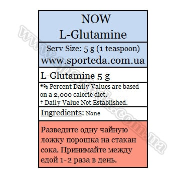 Состав NOW L-Glutamine