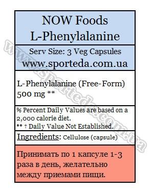 Состав Now Foods L-Phenylalanine