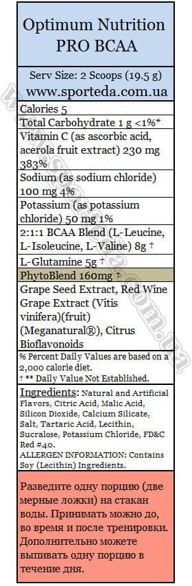 Аминокислоты БЦАА Оптимум Нутришн