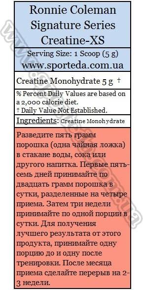 Креатин моногидрат Ронни Колеман