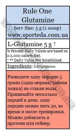 Глютамин Rule 1