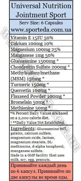 Витамины для суставов юниверсал нутришн