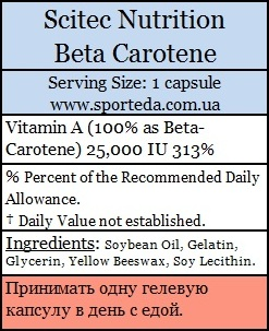 Бета каротин Scitec Nutrition