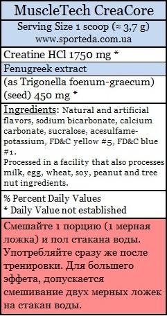 Креатин гидрохлорид CreaCore