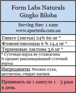 Гинкго билоба Form Labs