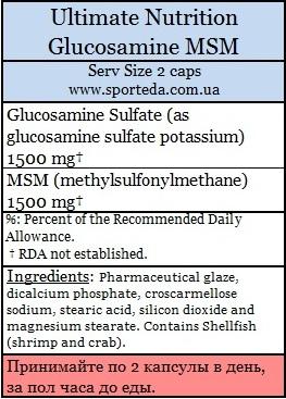 Глюкозамин и метилсульфонилметан Ультимейт нутришн