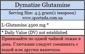 Л-глютамин Диматайз