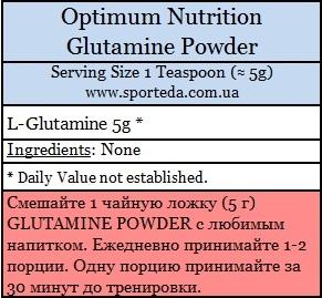 Глютамин в порошке Оптимум Нутришн
