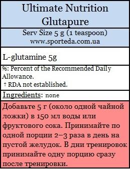 Глютамин ультимейт нутришн