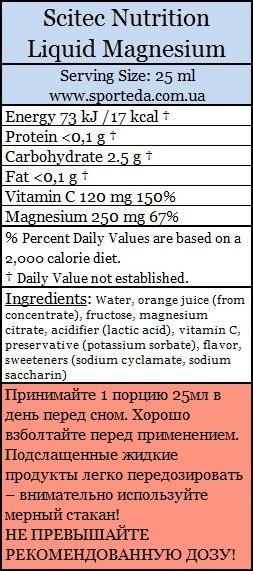 Жидкий магний Scitec Nutrition