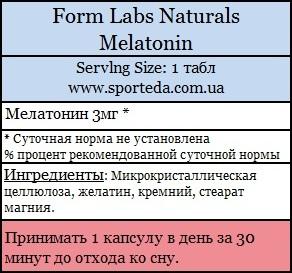 Мелатонин форм лабс
