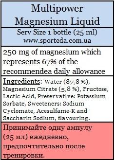 Жидкий магний в ампулах Мультипауэр