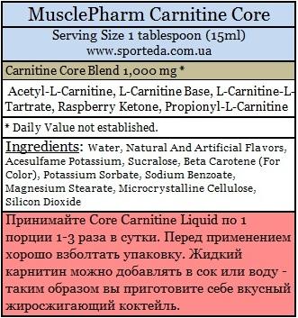 Жидкий л-карнитин Carnitine Core Украина