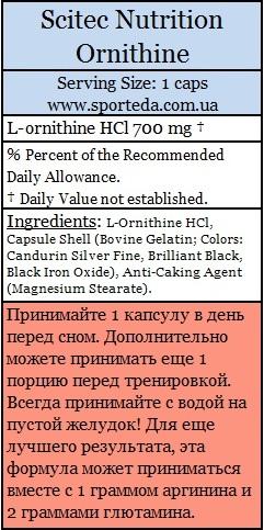 Орнитин Scitec Nutrition