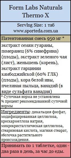 Жиросжигатель термо х Форм Лабс