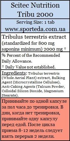 Трибулус для повышения тестостерона Tribu 2000