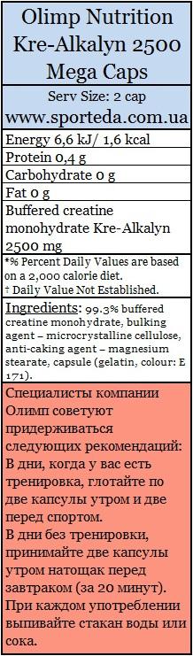 Креалкалин Olimp Nutrition