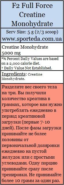 Креатин моногидрат Фул Форс