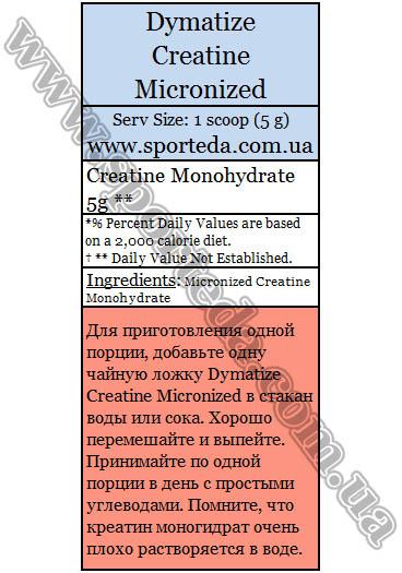 Креатин моногидрат диматайз