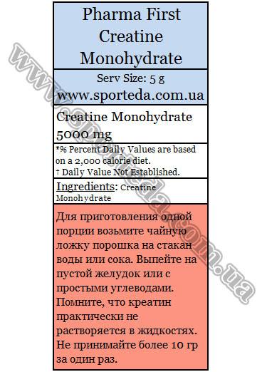 Креатин моногидрат Фарма Ферст
