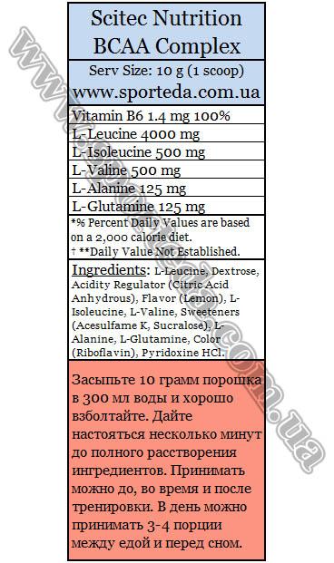 Аминокислотный комплекс Скайтек Нутришн