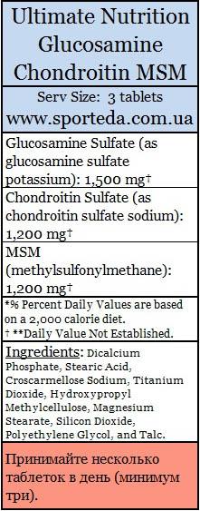 Глюкозамин хондроитин МСМ ультимейт нутришн