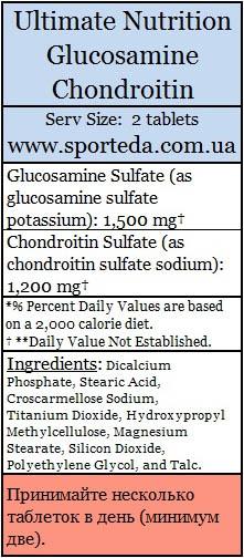 Глюкозамин хондроитин ультимейт нутришн