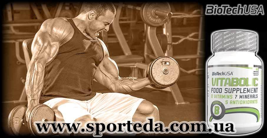 Витамины для спортсменов Биотеч ЮСА