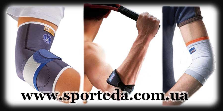 Купить налокотники спортивные