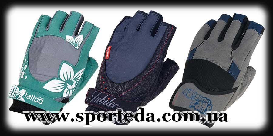 Купить перчатки без пальцев