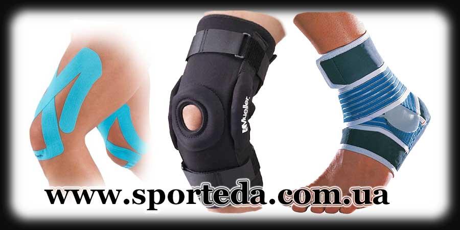 Купить товары спортивной медицины