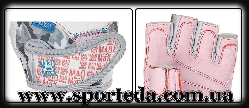 :енские перчатки для фитнеса Мэд Макс