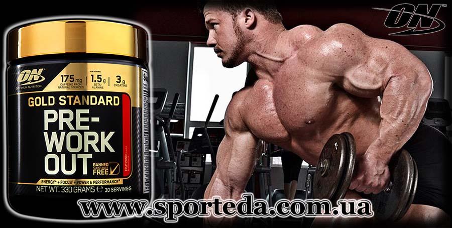 Купить предтренировочный комплекс Gold Standard Pre-Workout